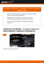 Как се сменят предни пружини на VW Passat 3C B6 Variant – Ръководство за смяна