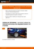 Как се сменят задни пружини на VW Passat 3C B6 Variant – Ръководство за смяна