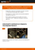Как се сменят предни спирачни накладки на VW Passat 3C B6 Variant – Ръководство за смяна