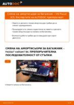 Как се сменят амортисьори за багажник на VW Passat 3C B6 Variant – Ръководство за смяна