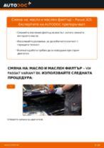 Как се сменя масло и маслен филтър на VW Passat 3C B6 Variant – Ръководство за смяна