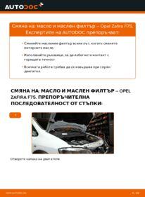 Как се извършва смяна на: Маслен филтър на 2.0 DTI 16V (F75) Opel Zafira f75