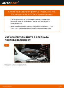 Как се извършва смяна на: Въздушен филтър на 2.0 DTI 16V (F75) Opel Zafira f75