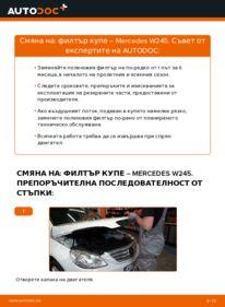 Как се извършва смяна на: Филтър купе на B 180 CDI 2.0 (245.207) Mercedes W245