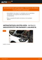 Ανακαλύψτε το λεπτομερές μας σεμινάριο σχετικά με τον τρόπο αντιμετώπισης του προβλήματος του Φίλτρο αέρα VW