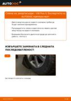 Как се сменят задни амортисьори на VW Polo 5 – Ръководство за смяна