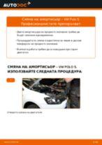 Как се сменя преден макферсон на VW Polo 5 – Ръководство за смяна