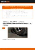 Смяна на Воден Радиатор на Audi A4 b6: ръководство pdf