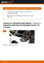 Как се сменят запалителни свещи на VW Polo 5 – Ръководство за смяна