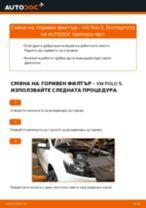 Как се сменя горивен филтър на VW Polo 5 – Ръководство за смяна