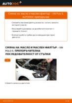 Как се сменя масло и маслен филтър на VW Polo 5 – Ръководство за смяна