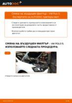 Подмяна на Въздушен филтър VW POLO: техническо ръководство