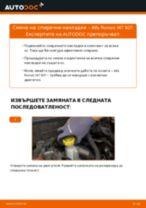 Ръководство за експлоатация на ANTARA на български