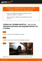 Монтаж на Аксиален Шарнирен Накрайник AUDI A3 Sportback (8PA) - ръководство стъпка по стъпка
