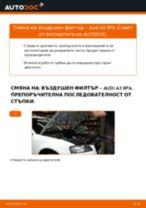 Как се сменя въздушен филтър на Audi A3 8PA – Ръководство за смяна