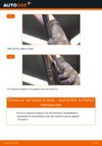 Подмяна на Перо на чистачка AUDI A3: техническо ръководство