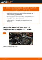Смяна на Маншон За Кормилна Рейка на BMW 5 SERIES: безплатен pdf