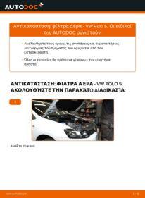 Πώς να πραγματοποιήσετε αντικατάσταση: Φίλτρο αέρα σε 1.6 TDI VW Polo 5 Sedan