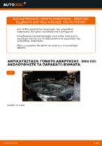 Πώς αλλαγη και ρυθμιζω Αμορτισέρ BMW 5 SERIES: οδηγός pdf