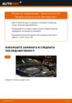 PDF наръчник за смяна: Макферсон SKODA Octavia II Combi (1Z5) задни и предни