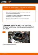 MONROE 11647 за GRANDE PUNTO (199) | PDF ръководство за смяна