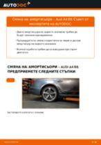 Направи сам ръководство за подмяна на Амортисьор в AUDI A5
