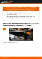Как се сменят запалителни свещи на Audi A4 B8 – Ръководство за смяна