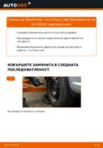 Препоръки от майстори за смяната на FORD Ford Fiesta Mk5 1.4 16V Колесен лагер