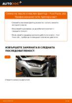 PDF наръчник за смяна: Маслен филтър FORD Fiesta Mk6 Хечбек (JA8, JR8)