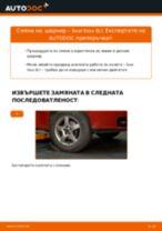 Замяна на Маншон За Кормилна Рейка на VW T5 Ван - съвети и трикове