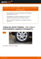 Смяна на Тампони Стабилизираща Щанга на OPEL CORSA: безплатен pdf