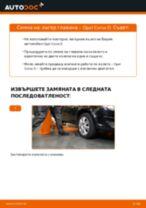 Как се сменя преден лагер главина на Opel Corsa D – Ръководство за смяна