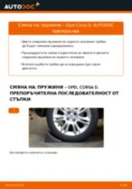 Как се сменят задни пружини на Opel Corsa D – Ръководство за смяна