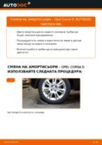 BILSTEIN 22-250544 за Corsa D Хечбек (S07) | PDF ръководство за смяна