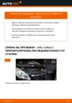 Как се сменят предни пружини на Opel Corsa D – Ръководство за смяна