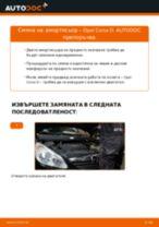 Как се сменя преден макферсон на Opel Corsa D – Ръководство за смяна