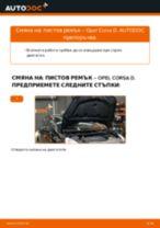 Препоръки от майстори за смяната на OPEL Opel Corsa C 1.0 (F08, F68) Многоклинов(пистов) ремък