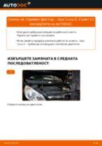 Как се сменя горивен филтър на Opel Corsa D – Ръководство за смяна