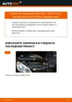 PDF наръчник за смяна: Въздушен филтър OPEL Corsa D Хечбек (S07)