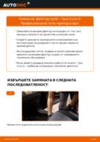 DENSO DCF200K за Corsa D Хечбек (S07) | PDF ръководство за смяна
