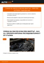 Наръчник PDF за поддръжка на БМВ икс 1