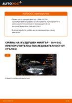 Самостоятелна смяна на Въздушен филтър на BMW - онлайн ръководства pdf