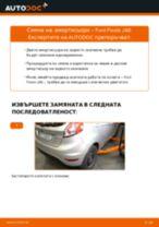 Препоръки от майстори за смяната на FORD Ford Fiesta Mk5 1.4 16V Пружинно окачване