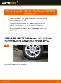 Как се извършва смяна на: Колесен лагер на 1.3 CDTI (L08, L68) Opel Corsa D
