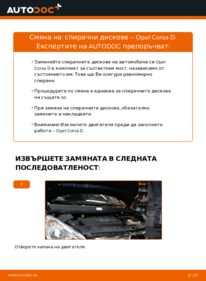 Как се извършва смяна на: Спирачен диск на 1.3 CDTI (L08, L68) Opel Corsa D