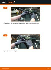 Как се извършва смяна на: Перо на чистачка на 1.3 CDTI (L08, L68) Opel Corsa D