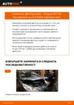 Замяна на Маншон За Кормилна Рейка на Audi A4 b7 - съвети и трикове