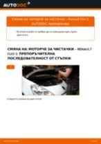 Как се сменя предно моторче за чистачки на Renault Clio 3 – Ръководство за смяна