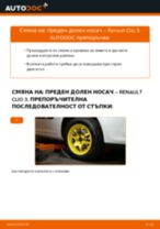 Как се сменя и регулират Носач На Кола на RENAULT CLIO: pdf ръководство