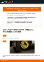 Как се сменят задни пружини на Renault Clio 3 – Ръководство за смяна